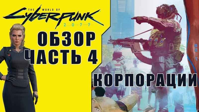 Обзор The World of Cyberpunk 2077 Часть 4 Корпорации
