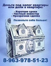 Кредит от частных инвесторов под залог дам в кредит инвестирую в