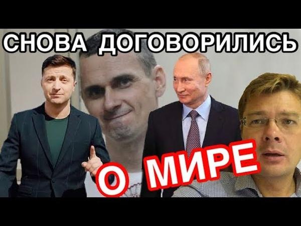 Кто мешал освобождению Сенцова Зеленский похвалил Путина за честность
