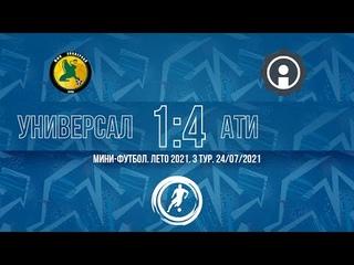 Summer Camp 2021. 3 тур. УНИВЕРСАЛ 1:4 АТИ (обзор матча)