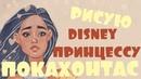 РИСУЮ ПОКАХОНТАС | SPEEDPAINT | Time lapes drawing Pocahontas
