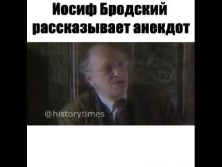 Бродский Рассказывает Анекдот