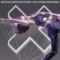 Логотип EXTRA DANCE STUDIO / Школа танцев Краснодар