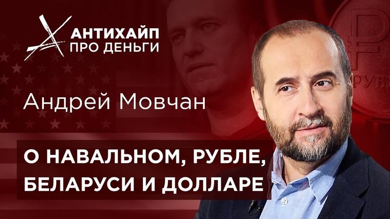 Антихайп про деньги с Андреем Мовчаном Навальный рубль Беларусь S P500 доллар