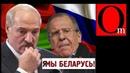 Лавров сбрендил Путин готовит спецназ, но мы не вмешиваемся в ситуацию в Беларуси