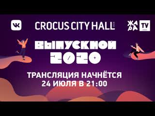 #КРОКУСВЫПУКНОЙ 2020 live | 24 июля, 21:00