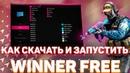 КАК СКАЧАТЬ И ЗАПУСТИТЬ WINNER FREE / ФИКС WINNER FREE 2020 / WINNER FREE FIXED / ВИННЕР ФРИ