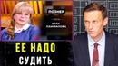 Памфилова ИСТЕРИТ после ГОЛОСОВАНИЯ. Навальный в ЯРОСТИ