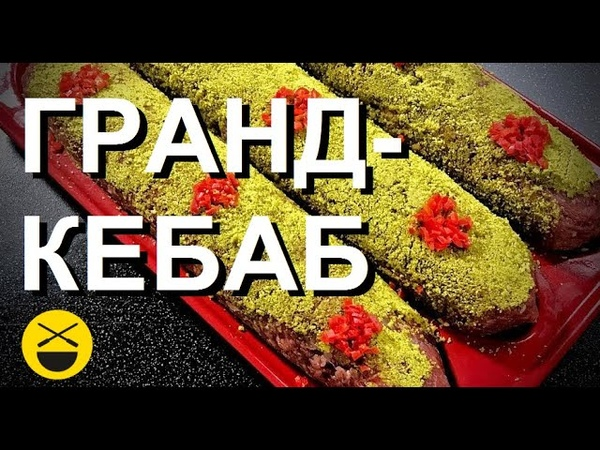 Новогодний ГРАНД КЕБАБ высокая азербайджанская кухня