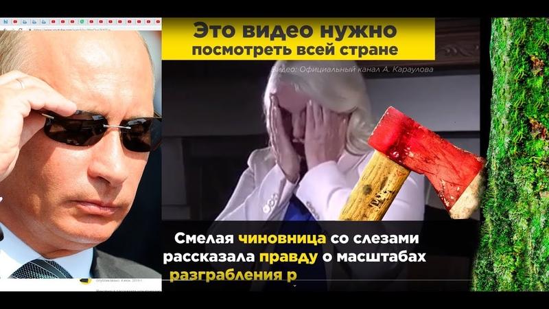 Андрей Караулов Чистки начались Путин сажает коррупционеров Татьяна Давыденко 2020