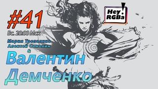 Hey!RGBa #41 Валентин Демченко