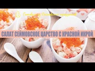 """Рубрика """"Готовим из Сеймовских продуктов"""" - Салат Сеймовское царство с красной икрой и креветками."""