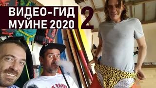ВИДЕО-ГИД ПО МУЙНЕ-2 / 2020!!! ОБЗОР ПЛЯЖЕЙ И КАЙТ-ШКОЛА K1