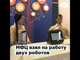 В Москве МФЦ взял на работу двух роботов I ROMB