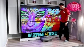 Я ПОЗНАЛ ЛАЗЕРНЫЕ 4К! КРУТОЙ проектор Changhong CHIQ B5U + МОТОРИЗИРОВАННЫЙ экран VIVIDSTORM на 100'