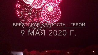 Салют Фейерверк 9 Мая 2020 Брестская крепость-герой Беларусь