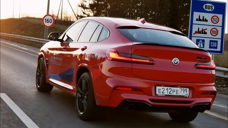 Не штрафуемый порог ограничение скорости в 160 км ч и без лимит в России почему X4M избыточный