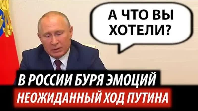 В России буря эмоций Неожиданный ход Путина