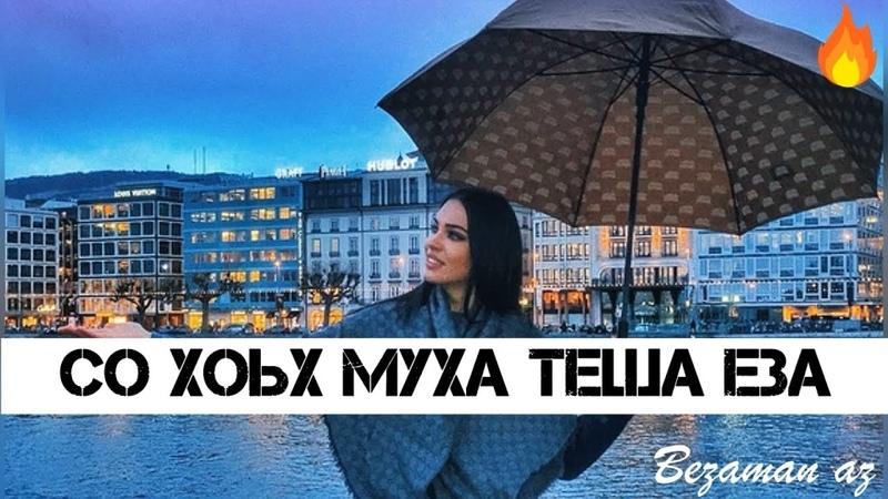 Мадина Авторханова Со Хоьх Муха Теша Еза😂😂