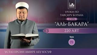 Тафсир Корана | 71 | Толкование Суры «Аль Бакара», аят 220 Ерсин Амире