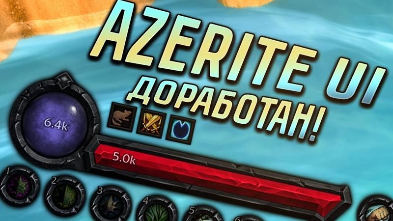 AZERITE UI ДОРАБОТАЛИ | КРУТОЙ ИНТЕРФЕЙС ДЛЯ WOW BATTLE FOR AZEROTH