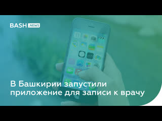 В Башкирии запустили приложение для записи к врачу