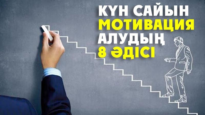 КҮН САЙЫН ӨЗІҢІЗГЕ МОТИВАЦИЯ БЕРУДІҢ 8 ӘДІСІ Мотивация таусылмас үшін Керек арнасы