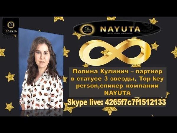 NAYUTA /РЕЗУЛЬТАТЫ ПРОДУКТА CОЛИ 880 /ОНКОЛОГИЯ / ИНСУЛЬТ