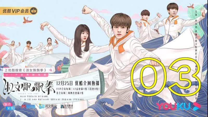 Озвучка 3 24 Леди трепетный кулак 2019 Sweet Tai Chi