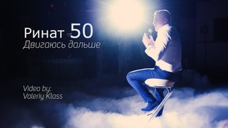 Happy Birthday, Михалыч!
