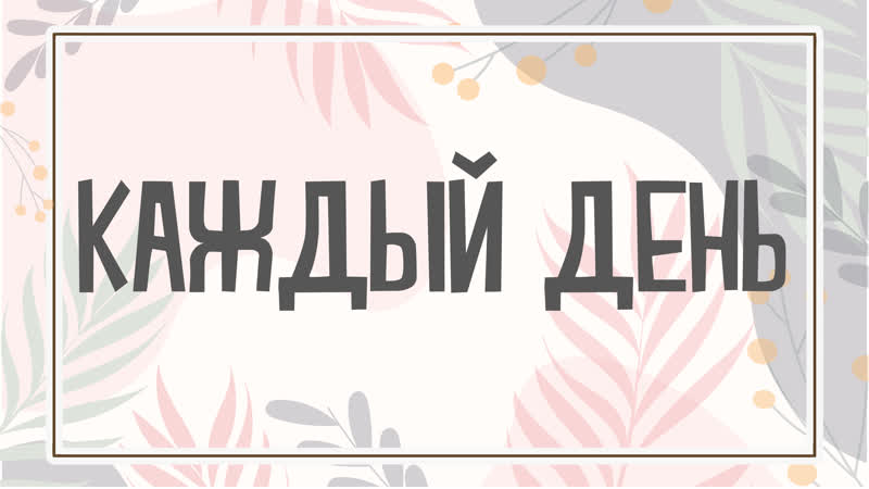Танцуй вместе с РДШ_Москва | Каждый день