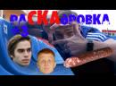 РаСКАдровка 3 Офигенный вратарь/Колбаса/Кама-пуля