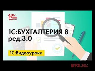 Автоматический расчет командировочных, если аванс в валюте в 1С:Бухгалтерии 8