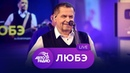 Живой концерт группы ЛЮБЭ на Авторадио 2021