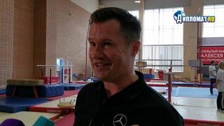 Алексей Немов: «В мое время олимпийские чемпионы не приезжали к нам в город»