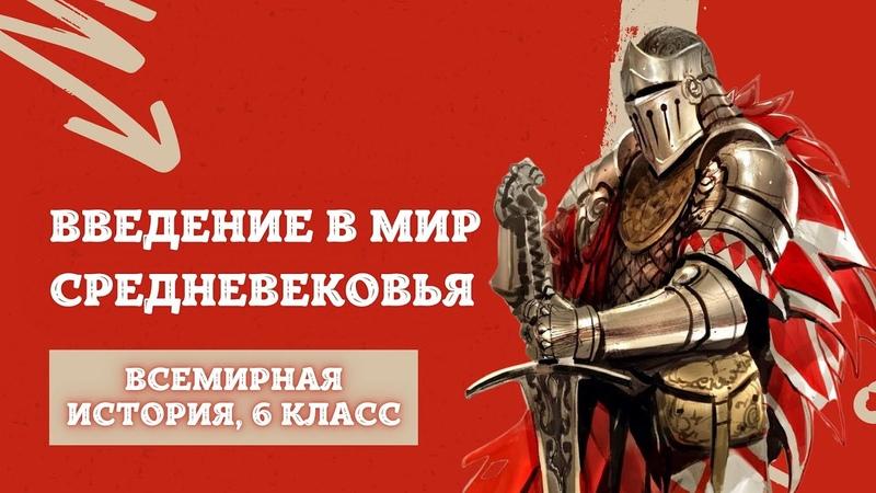 Введение в мир Средневековья История Средних веков 6 класс