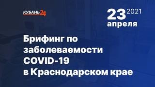 Брифинг по заболеваемости COVID-19 в Краснодарском крае.  23 апреля 2021