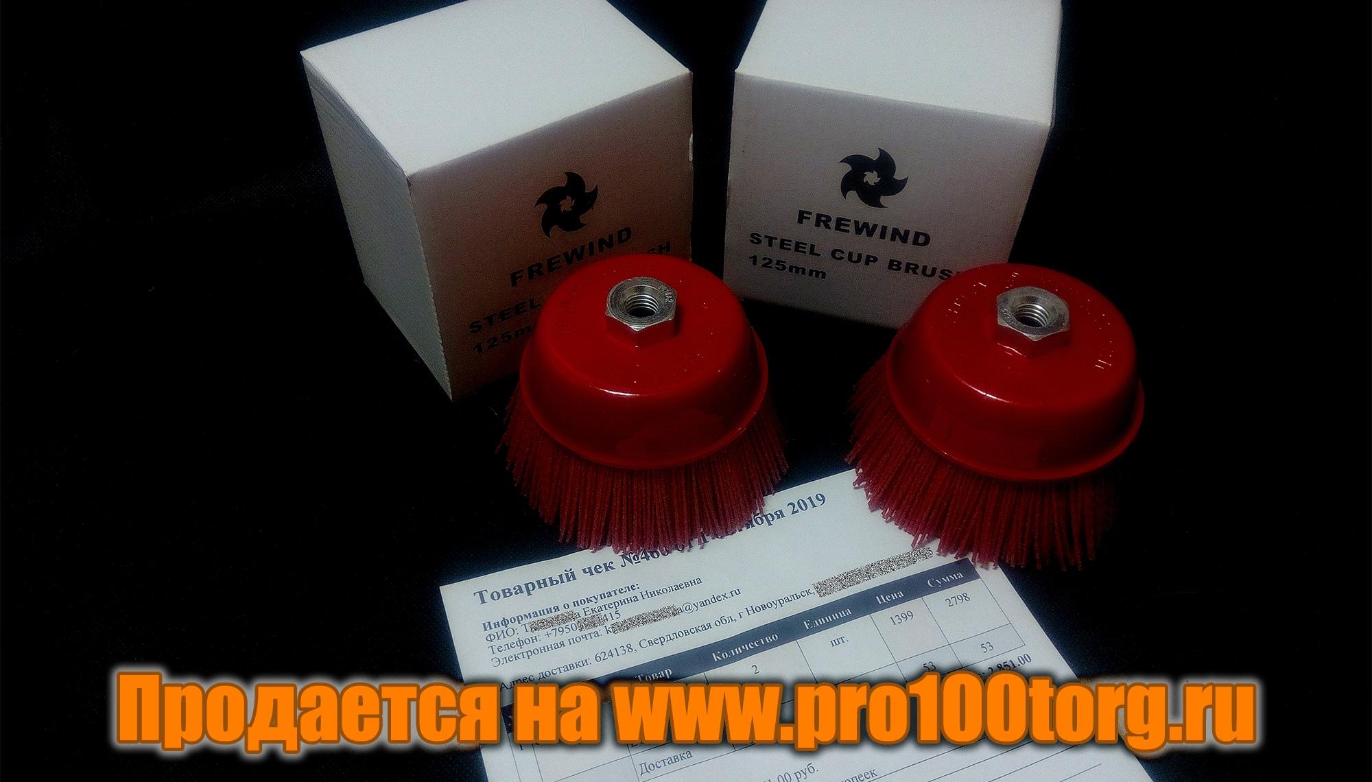 полимерно абразивные чашечные щетки FreWind (FW-RAS5) D125 - P80
