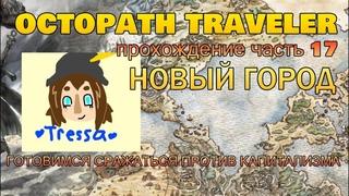 ИСТОРИЯ ТРЕССЫ   НАШЛИ СЕБЕ ДЕДА Часть 17   Let's Play OCTOPATH TRAVELER Полное Прохождение