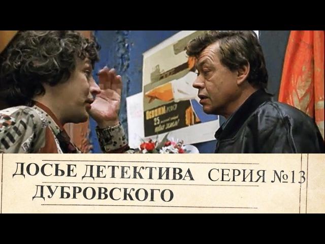Досье детектива Дубровского 13 серия