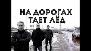 На дорогах тает лёд - песня о плохих дорогах