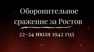 Оборонительное сражение за Ростов 22-24 июля 1942 г