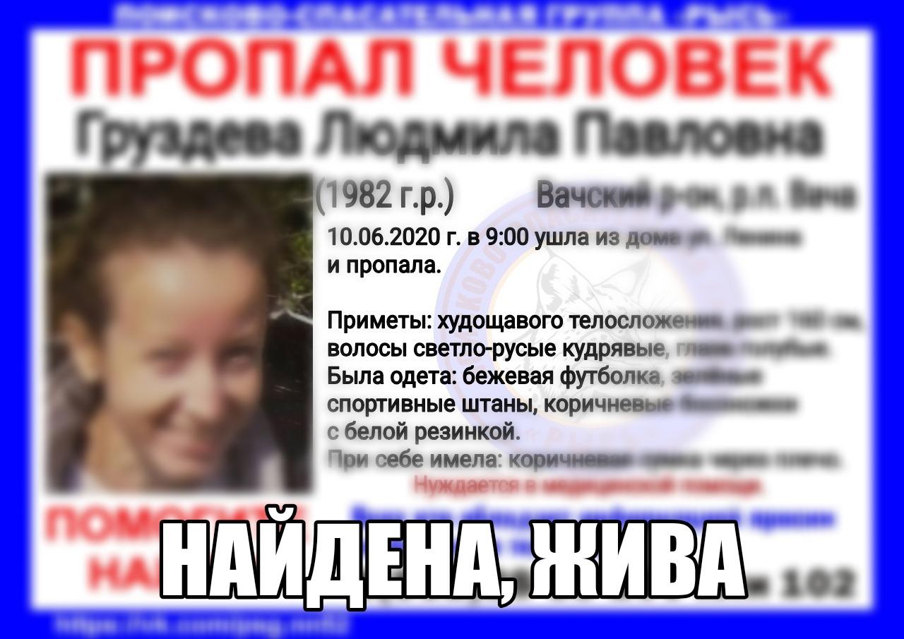 Груздева Людмила Павловна, 1982 г.р., Вачский р-он, р. п. Вача