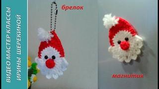 Санта Клаус - магнит, брелок, игрушка на елку. Santa Claus - a magnet, keychain, a toy on the tree.