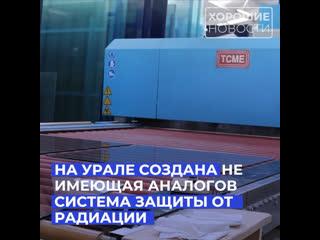 На Урале создана не имеющая аналогов система защиты от радиации