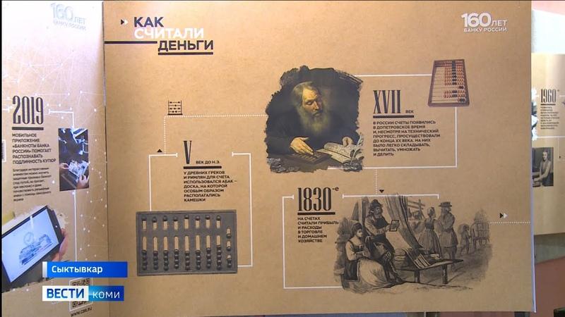 Выставка Время и деньги открылась в Национальном музее Республики Коми