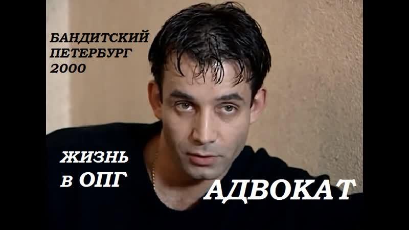 АДВОКАТ Бандитский Петербург 2000