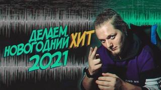 НОВОГОДНЯЯ песня 2021: делаем САМЫЙ новогодний русский ХИТ