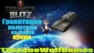 Cтрим по игре ➤World of Tanks Blitz➤Мир танков Блиц ➤Гравитация полетели на таран на Маусе