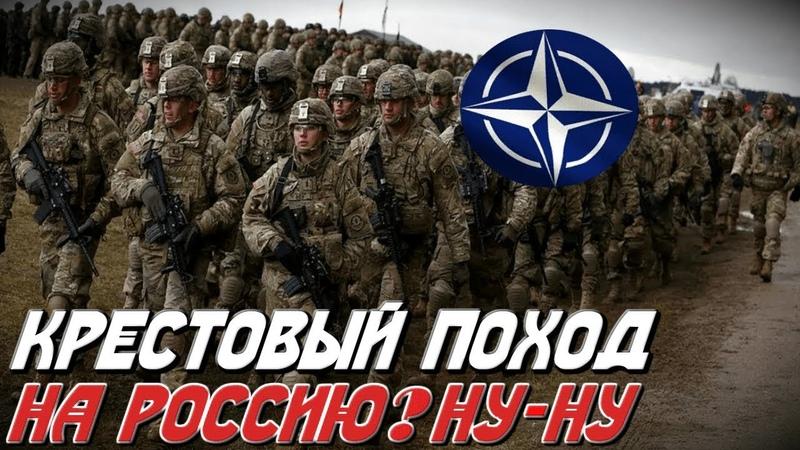 Западные партнеры России готовят новый крестовый поход на Восток
